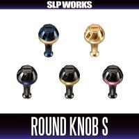 【ダイワ/SLP WORKS】 SLPW カラー アルミラウンド ハンドルノブ S