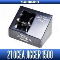 【シマノ純正】21オシアジガー 純正スペアスプール 各種サイズ  (21OCEA JIGGER)