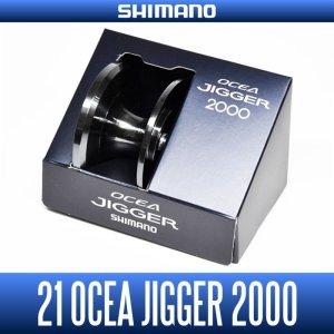 画像2: 【シマノ純正】21オシアジガー 純正スペアスプール 各種サイズ  (21OCEA JIGGER)