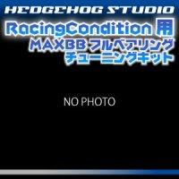 レーシングコンディション256用 MAX12BB フルベアリングチューニングキット