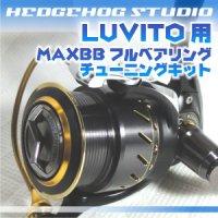 LUVITO 103用 MAX11BB フルベアリングチューニングキット