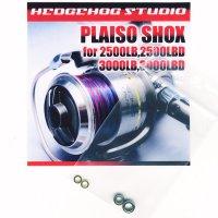 プレイソ SHOX 2500LB用 MAX8BB フルベアリングチューニングキット