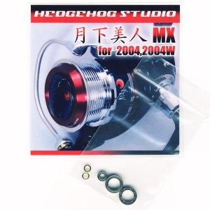画像1: 月下美人MX 2004用 MAX9BB フルベアリングチューニングキット