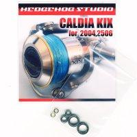 カルディアKIX 2506用 MAX9BB フルベアリングチューニングキット