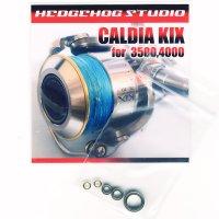 カルディアKIX 3500用 MAX8BB フルベアリングチューニングキット