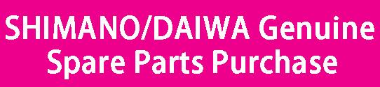 SHIMAMO/DAIWA Genuine Spare Parts Purchase