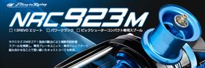 ZPI REVO NRC 923 M スプール