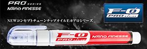 F-0 PRO ナノフィネス