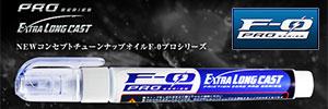 F-0 PRO エクストラロングキャスト