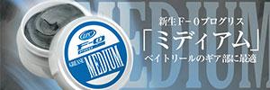 F-0 PRO グリス ミディアム