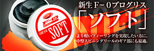 F-0 PROグリス ソフト