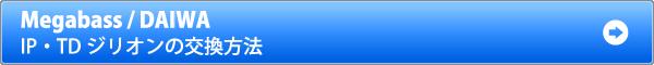 メガバス IP・TDジリオンのベアリング交換方法