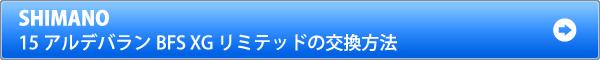 15アルデバランBFS XG リミテッドのベアリング交換方法