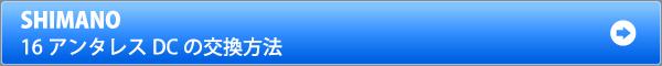 16アンタレスDCのベアリング交換方法