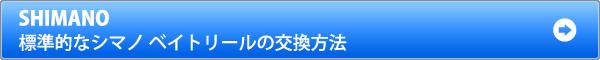 標準的なシマノ ベイトリールのベアリング交換方法