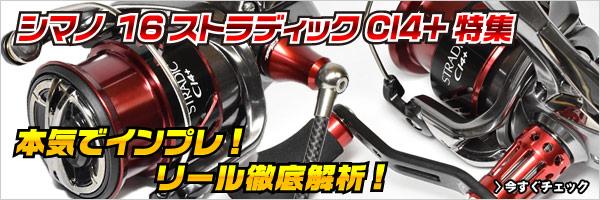 シマノ 16ストラディックCI4+ 特集