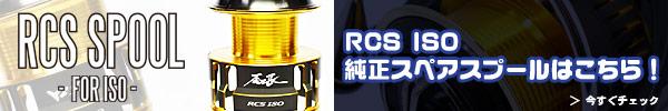 RCS ISO