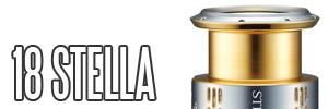 18ステラシリーズ用 スペアスプール