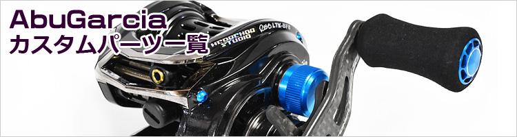 ABU Custom Reel Parts