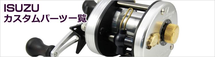 ISUZU Custom Reel Parts