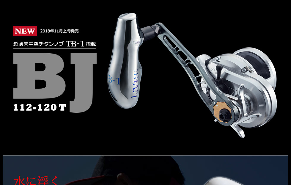 Livre Bj 112 120t Handle With Tb 1 Thin Walled Hollow