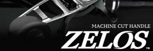 ZELOS マシンカットハンドル 92mm(シマノ・アブ・ダイワ共用)