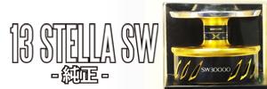 13ステラSWシリーズ用 スペアスプール