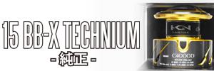 15BB-X テクニウム用スペアスプール