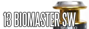 13バイオマスターSW用 スペアスプール