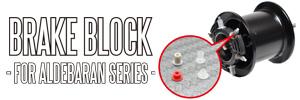 ブレーキブロック アルデバランシリーズ用