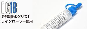 特殊防水グリス - DG18 -