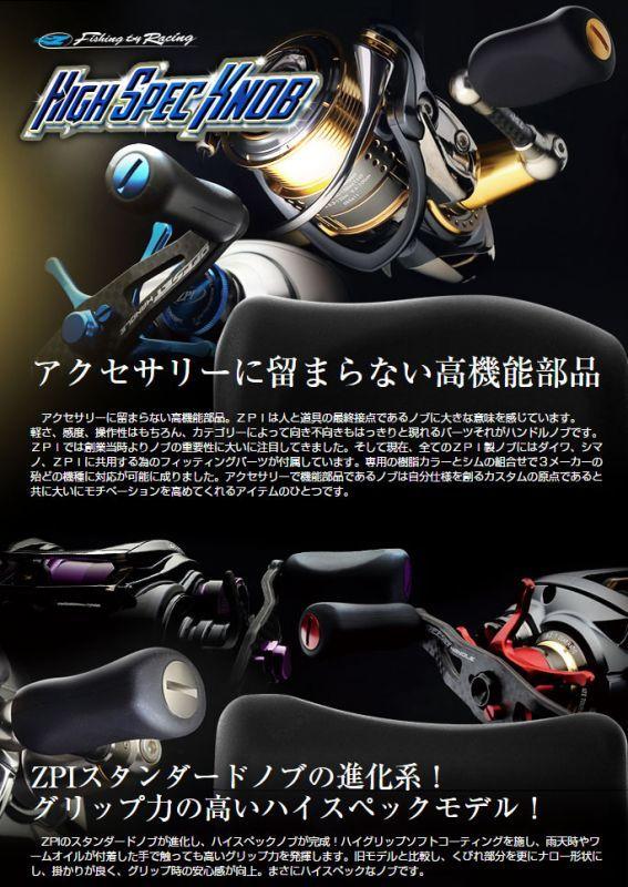 Daiwa Shimano ZPI High Spec Knob M