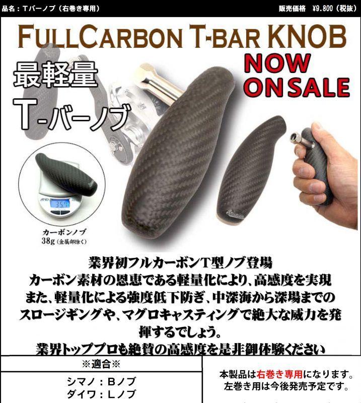 Studio Composite Carbon Knob