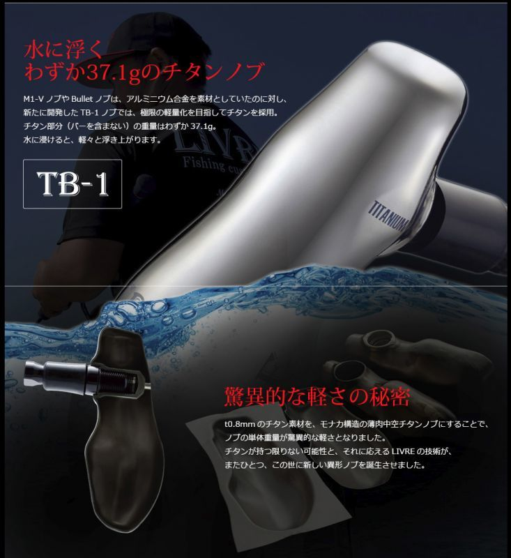 Livre Bj 92 100t Handle With Tb 1 Thin Walled Hollow